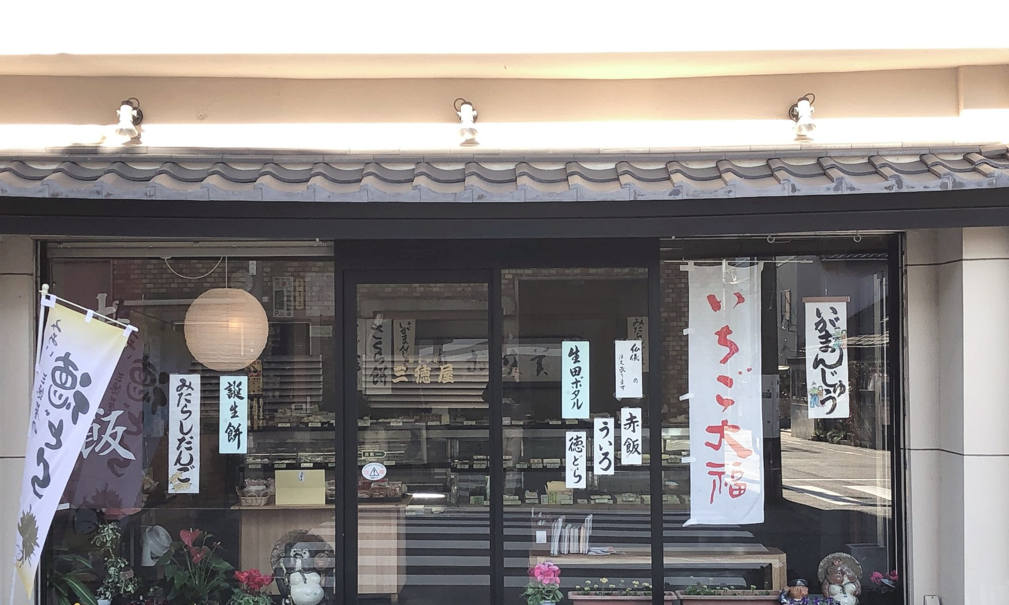 御菓子司 三徳屋菓子舗